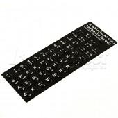 Sticker pentru tastatura laptop layout Arabesc (AR)